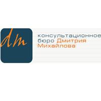 Консультационное бюро Дмитрия Михайлова