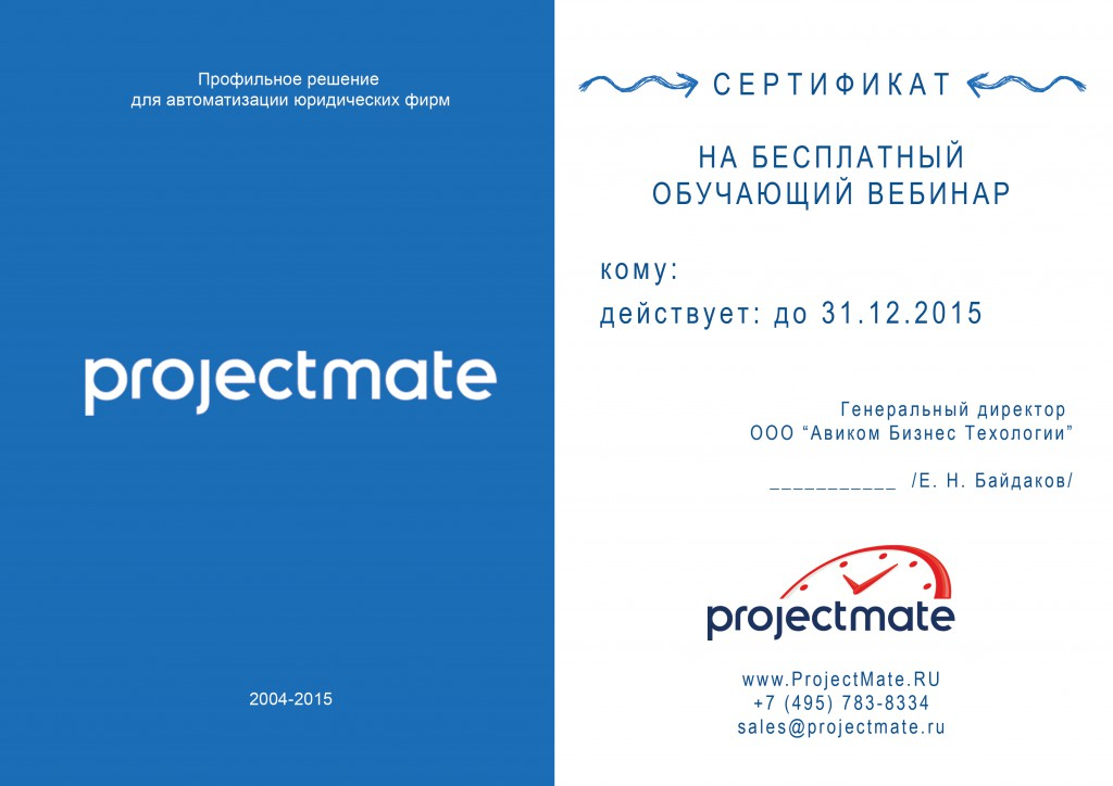 certificate-projectmate-preview