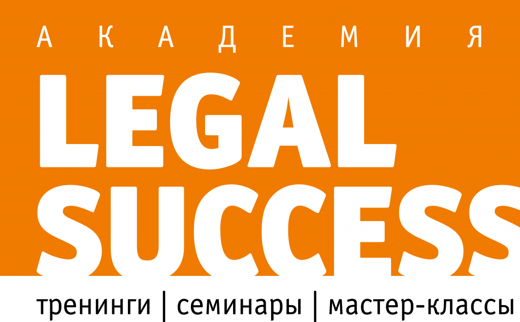 Academy_Legal_Success