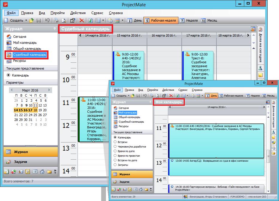 Судебный календарь ProjectMate